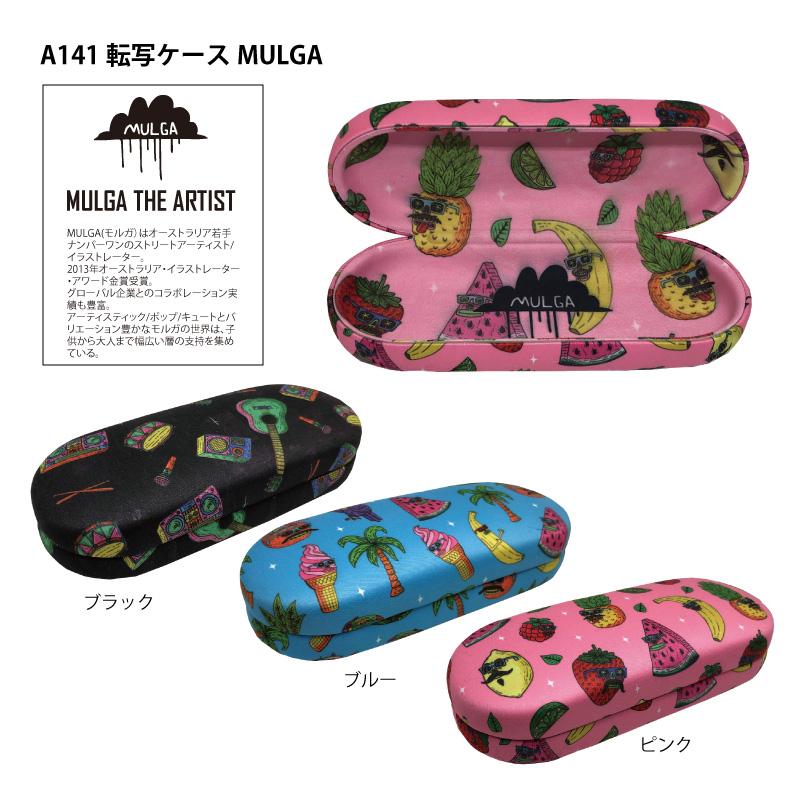 外側と内側に同じプリントを施したメガネケース(眼鏡ケース)「A-141転写ケースMULGA」