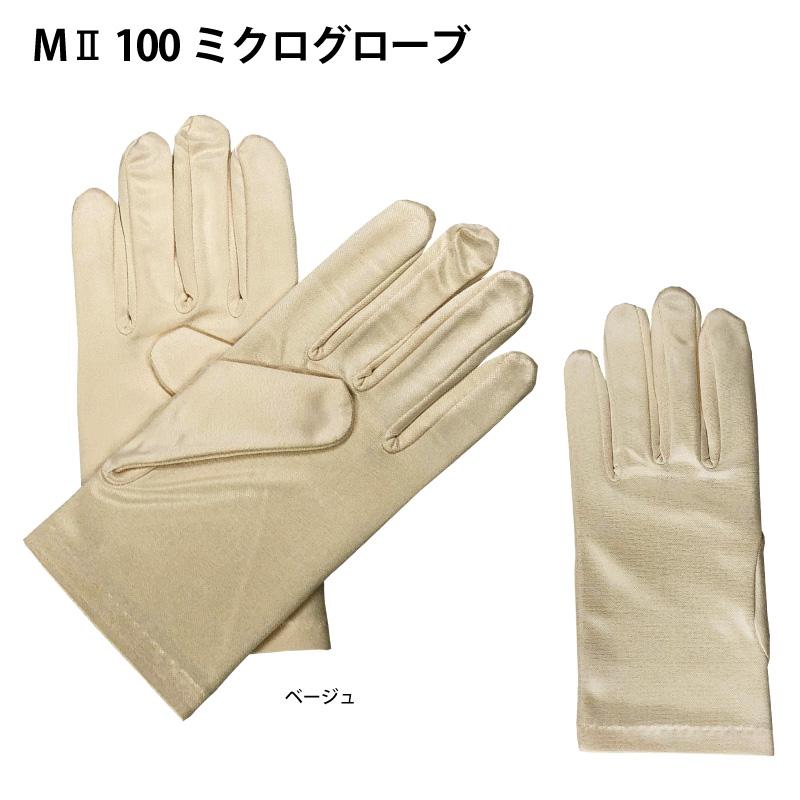 極細繊維の手袋「M2-100ミクログローブ」