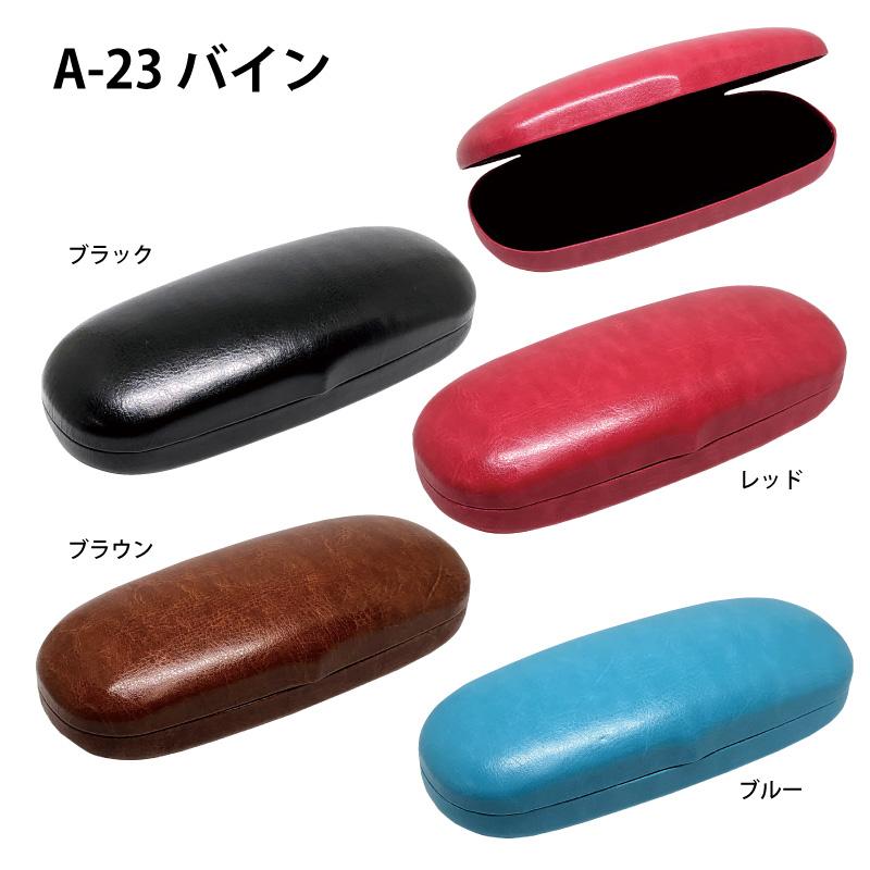 色鮮やかな質感のある合皮を使用したメガネケース(眼鏡ケース) 「A-23バイン」
