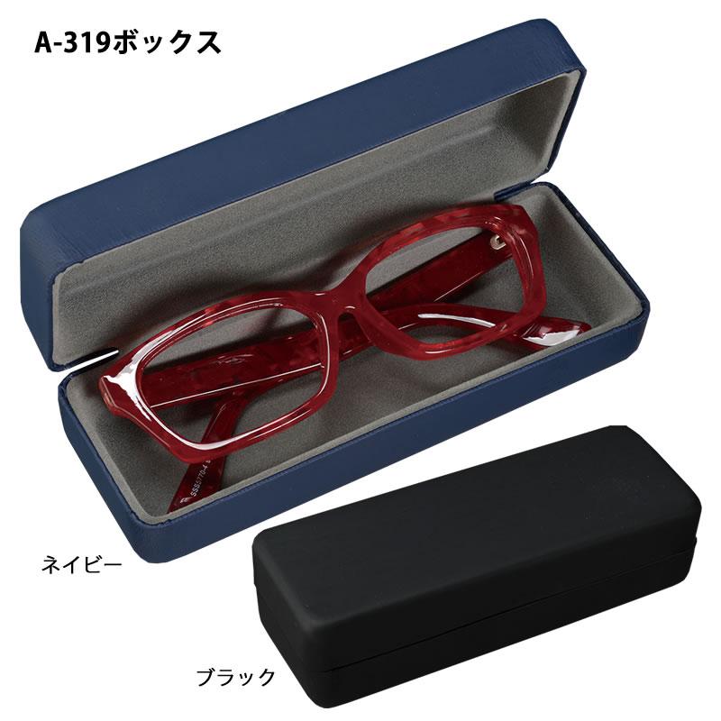 丈夫でお洒落、四角がカワイイ眼鏡ケース(メガネケース) A-319「ボックス」