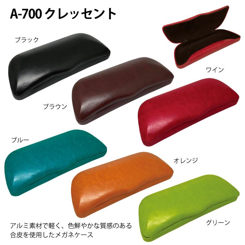 アルミ素材で軽く、色鮮やかな質感のある合皮を使用したメガネケース(眼鏡ケース) 「A-700クレッセント」