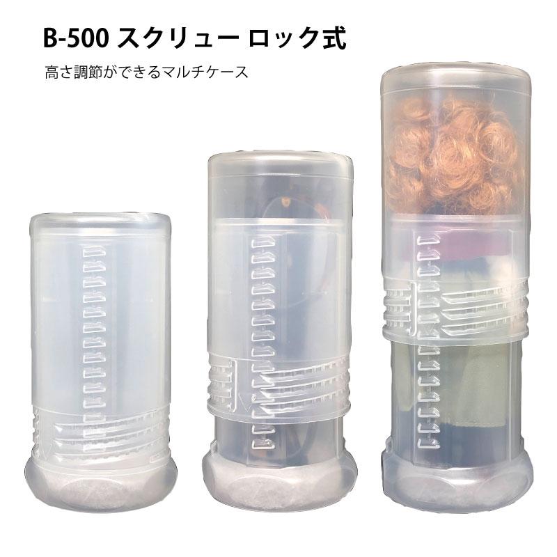 高さ調節可能で筆記用具や小物も入るメガネケース 「B-500スクリューロック式」