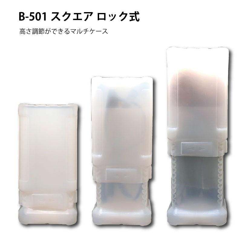 高さ調節可能で筆記用具や小物も入るメガネケース 「B-501スクエア ロック式」