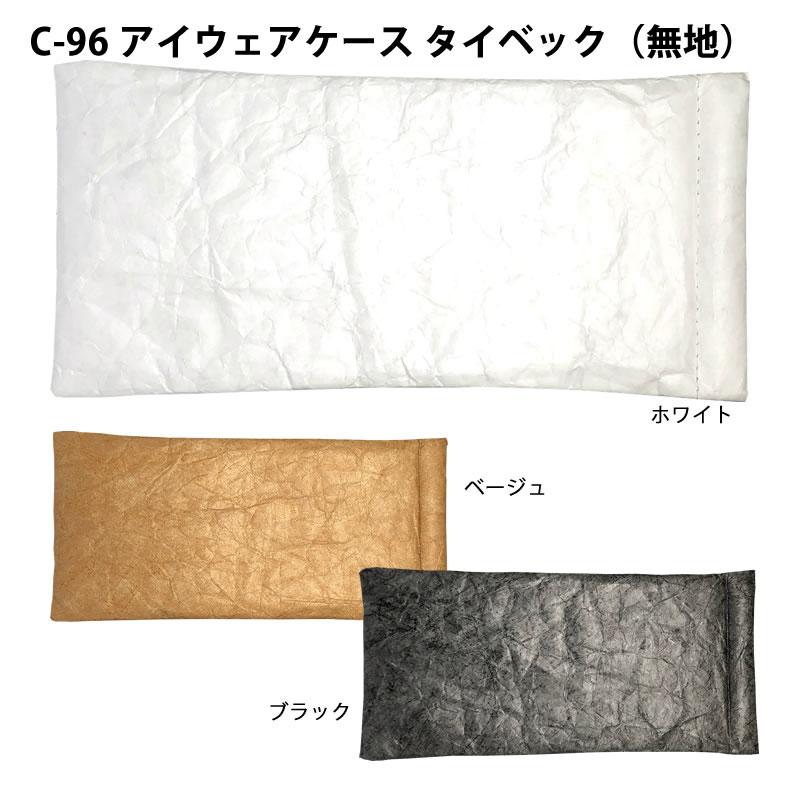 紙のような手触りで軽くて耐久性抜群の素材をしようしたメガネケース(眼鏡ケース) C-96 アイウェアケースタイベック(無地)