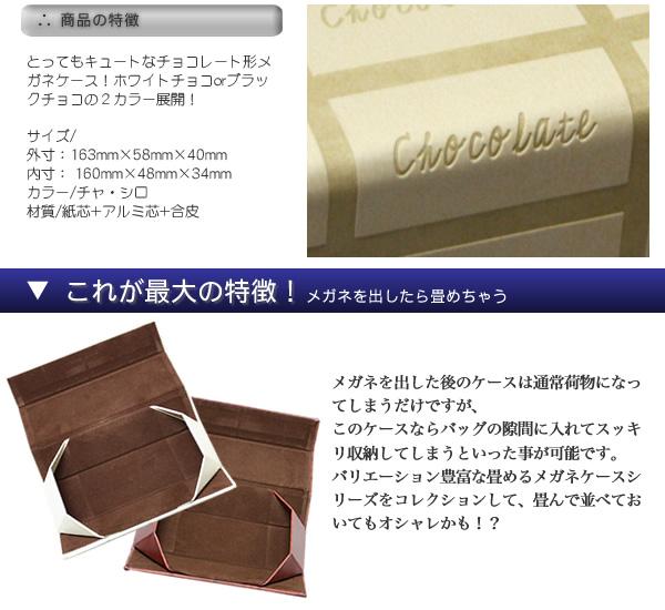 ホールディングチョコレート