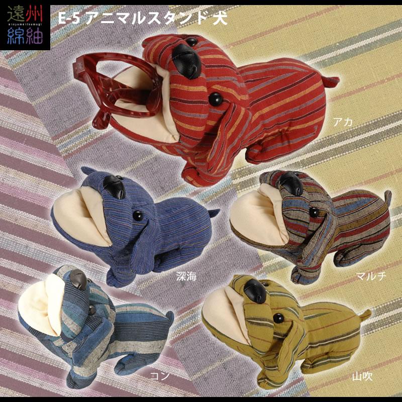 E-5アニマルメガネスタンド犬・遠州綿紬