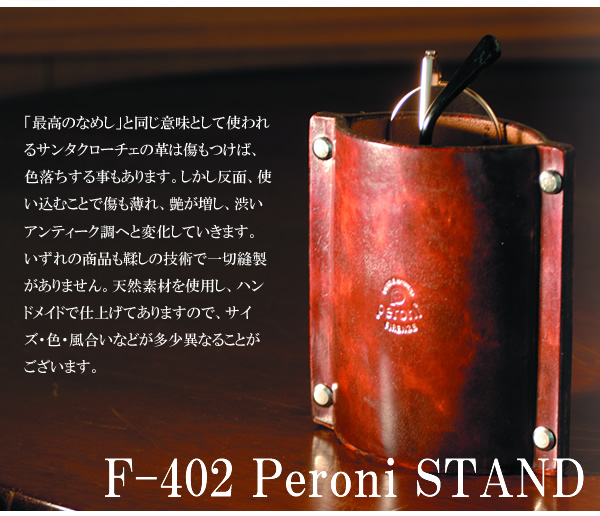 peroni イタリア・フィレンツェの職人が制作。高級なめし革のケース