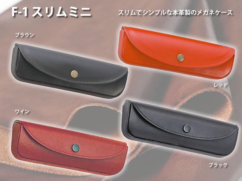 【高級】スリムでシンプルな本革製のメガネケース(眼鏡ケース)F-1「スリムミニ」