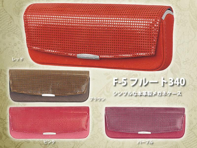 【高級】シンプルな本革製のメガネケース(眼鏡ケース)F-5「フルート340」