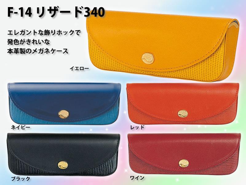【高級】発色がきれいな本革製のメガネケース(眼鏡ケース)F-14「リザード340」