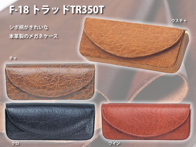 【高級】シボ柄がきれいな本革製のメガネケース(眼鏡ケース)F-18「トラッドTR350T」