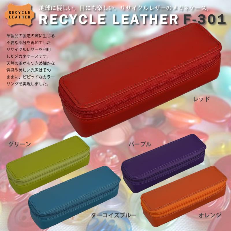 【リサイクルレザー】天然の革が持つ質感や光沢はそのまま、発色のいいメガネケース(眼鏡ケース)F-301オプチカルポーチ