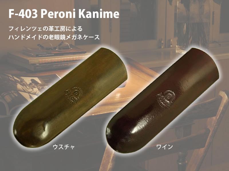 peroni 人気ブランド「ペローニ」