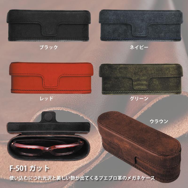 【高級】使い込むと光沢と艶が出るプエブロ革のメガネケース(眼鏡ケース) F-501「ガット」