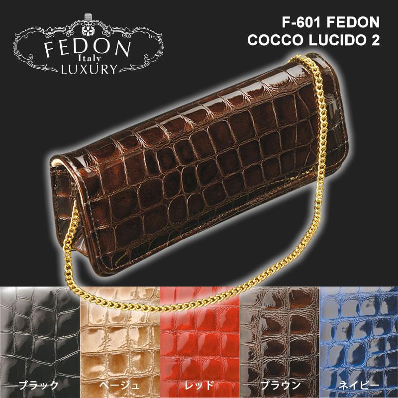 FEDON イタリア製の高級ワニ革メガネケース
