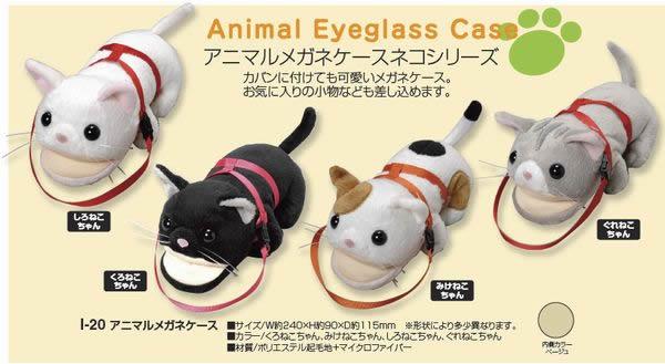 ペットといつも一緒にいる気持ちになれるメガネケース(眼鏡ケース)I-20「アニマルメガネケース ネコ」