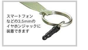 3.5mmのイヤホンジャックに装着できます