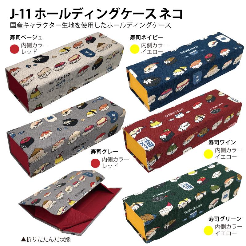 国産キャラクター生地を使用したホールディングケース(メガネケース)「J-11 ホールディングケース ネコ」