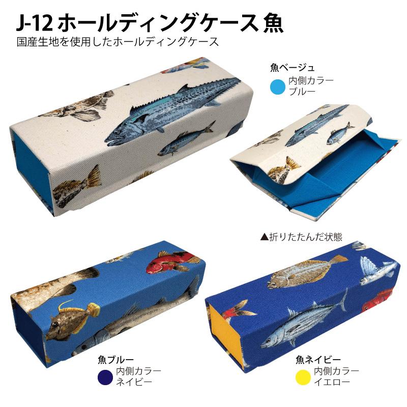 国産生地を使用したホールディングケース(メガネケース)「J-12 ホールディングケース 魚」