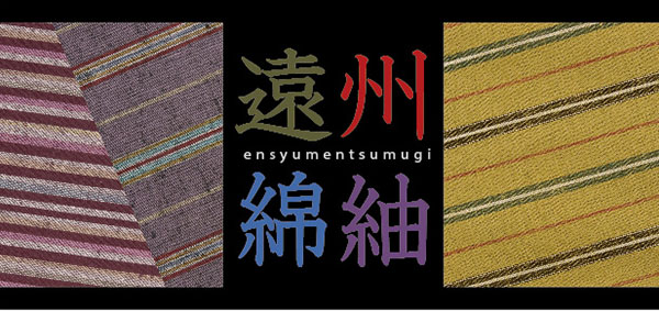 遠州綿紬(遠州織物)
