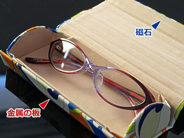 メガネ(眼鏡)を出してもかさばらない畳めるメガネケース