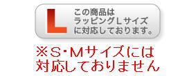 ラッピングL~対応