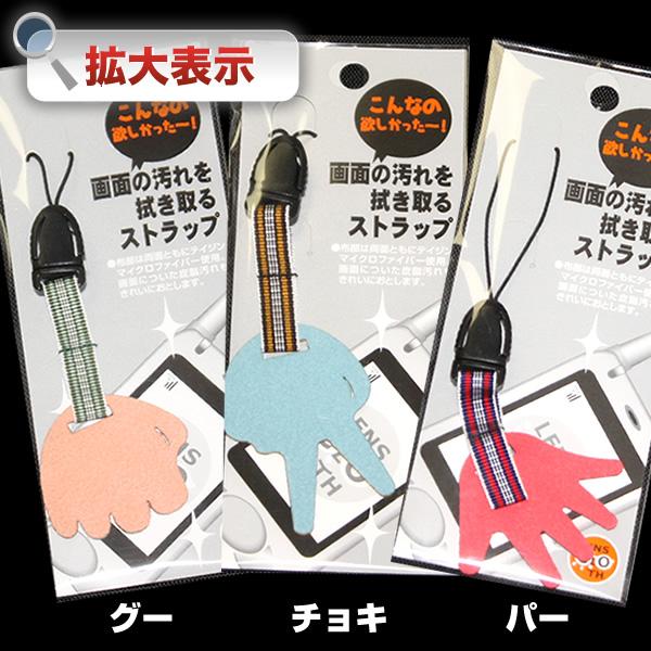 【携帯ストラップ型メガネ拭き】TJ-100スマホストラップ