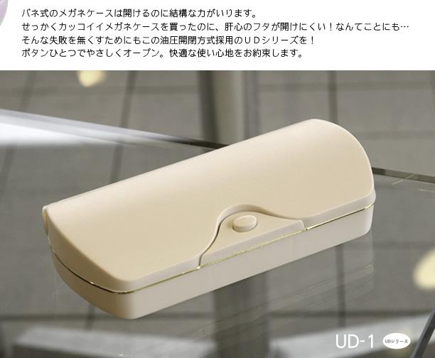 敬老 油圧式 メガネケース グラスケース